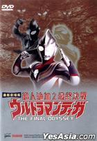The Final Odyssey (DVD) (Hong Kong Version)