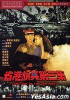 省港旗兵第三集 (1989) (DVD) (香港版)