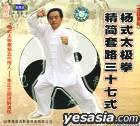 Yang Shi Tai Ji Quan Jing Jian Tao Lu 37 Shi (VCD) (China Version)