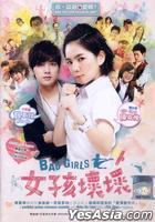 女孩壞壞 (DVD) (マレーシア版)