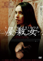 A L'interieur (DVD) (Unrated Edition) (Japan Version)