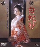 Hakujasho (Blu-ray)(Japan Version)