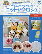 Disney TsumTsum Knit & Crochet 33572-10/14 2020