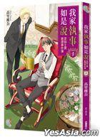 Wo Jia Zhi Shi Ru Shi Shuo  Cai Niao Zhu Pu Tui Li Shi Jian Bo (Vol.9)(Novel)