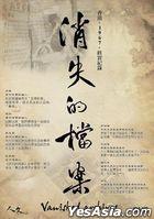 Vanished Archives (2017) (DVD) (Hong Kong Version)