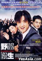 野蛮师生 (DVD) (台湾版)