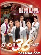 On Call 36小时 (DVD) (完) (中英文字幕) (TVB剧集)