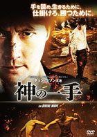 The Divine Move (DVD) (Japan Version)