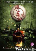 碟仙碟仙 (2015) (DVD) (台湾版)