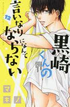 Kurosakikun no Iinari ni Nante Naranai 12