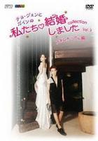 Jo Kwon & Gain's - We Got Married Collection (Adam Couple) (DVD) (Vol.3) (Japan Version)