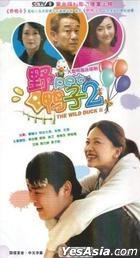 野鴨子2 (H-DVD) (經濟版) (完) (中國版)