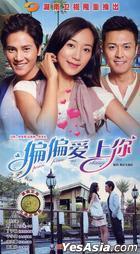 Pian Pian Ai Shang Ni (H-DVD) (End) (China Version)