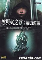 A Game Of Thrones Genesis (Traditional Chinese Version) (DVD Version)