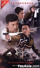 Po Zhen (2015) (DVD) (Ep. 1-36) (End) (China Version)
