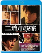 The Serialist (Blu-ray) (Collector's Edition) (Special Priced Edition) (Japan Version)