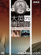 Da Ying Bo Wu Guan (6)  Jie Kai A Zi Te Ke De Shen Mi Mian Sha (DVD) (Taiwan Version)