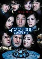The Incite Mill - 7 Days Death Game (DVD) (Japan Version)