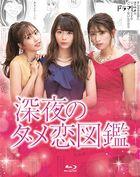 Shinya no Dame Koi Zukan (Blu-ray) (Japan Version)