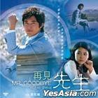 Mr. Goodbye (VCD) (End) (Multi-audio) (KBS TV Drama) (Malaysia Version)