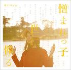 Nikumarekko Yo ni Habakaru (Japan Version)