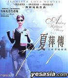 Audrey Hepburn Story Part 2