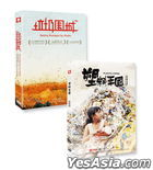 Plastic China (2016) + Beijing Besieged By Waste (2012) (DVD) (Taiwan Version)