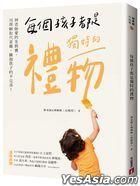 Mei Ge Hai Zi Du Shi Du Te De Li Wu : Shen Lao Shi Ai De Quan Jiao Yang , Yong Li Jie Qu Dai Ze Bei , Yong Bao Hai Zi De Bu Wan Mei !