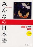 Minna no Nihongo Book 1 -Text Book (2nd Edition)
