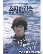 George Harrison: Living in the Material World (2DVD) (Korea Version)