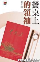 Can Zhuo Shang De Ling Xiu