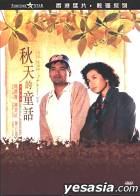 An Autumn's Tale (1987) (DVD) (Digitally Remastered)