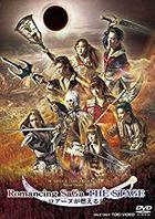Theater Romancing Saga THE STAGE Roanugamoeruhi (DVD) (Japan Version)