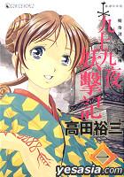 Ming Zhi Tao Fa Yao Guai Chuan - Jiu Shi Jiu Ye Yao Ji Ji (Vol.1)