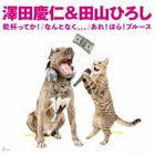 kampaitteka (Japan Version)