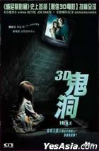 The Hole In 3D (VCD) (2D Version) (Hong Kong Version)
