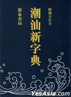Chao Shan Xin Zi Dian