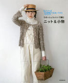 Sentakuki de Maruarai Dekiru Wash Cotton de Amu Knit ando Komono