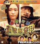 Ballad (VCD) (Hong Kong Version)