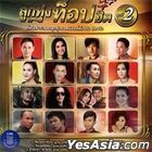 Grammy Gold : Loog Thung Top Hit Vol.2 (Thailand Version)