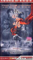 Our Team To The Sun (H-DVD) (End) (China Version)