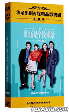 Fighting Time (2017) (DVD) (Ep. 1-56) (End) (China Version)