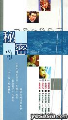 Secret (18VCDs) (Boxset) (End)