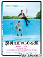 Our 30-Minute Sessions (2020) (DVD) (Taiwan Version)