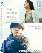 If Cats   Disappeared from the World (2016)  (DVD) (Taiwan Version)