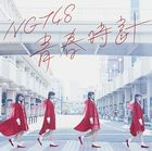 Seishun Dokei [Type A] (SINGLE+DVD) (Japan Version)
