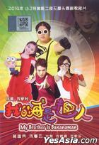 My Brother Is Bananaman (DVD) (Malaysia Version)