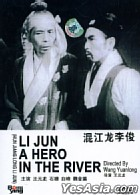 Li Jun A Hero In The River (DVD) (China Version)