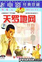 You Xiu Fan Te Gu Shi Pian Tian Luo Di Wang (DVD) (China Version)