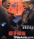 Let The Bullets Fly (2010) (VCD) (Hong Kong Version)